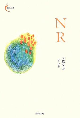 NR (新鋭短歌シリーズ5)