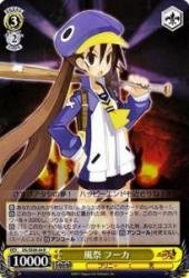 DG/SE08-04 [R] : (ホロ)風祭 フーカ