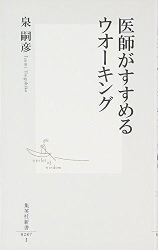 医師がすすめるウオーキング (集英社新書)