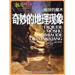 Students reading series I love Science. Geography World - Earth Magic wonderful geographical phenomena (four-color printing)(Chinese Edition) pdf epub