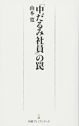 「中だるみ社員」の罠 (日経プレミアシリーズ)