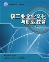 nuclear industry culture and vocational education (defense characteristics of materials. Vocational Education)(Chinese Edition)