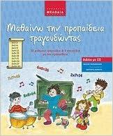 mathaino tin propaideia tragoudontas  collective  9789608985605 ... c71cb735323