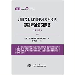 Book Registered Geotechnical Engineers Qualification Exam Fundamentals Exam set of review questions (6th ed.)(Chinese Edition)