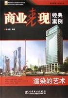 Art rendering - the performance of the classic business case (1CD)(Chinese Edition) pdf