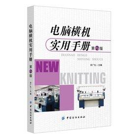 Computerized flat knitting machine Practical Manual (2nd Edition)(Chinese Edition) (Computerized Knitting Machine)