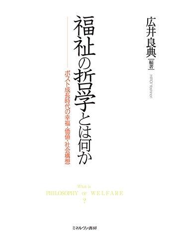 福祉の哲学とは何か:ポスト成長時代の幸福・価値・社会構想