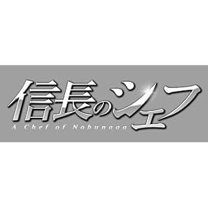 『信長のシェフ DVD-BOX』