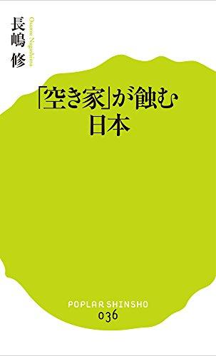 (036)「空き家」が蝕む日本 (ポプラ新書)
