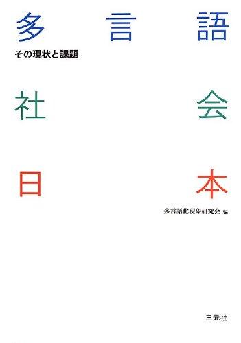 多言語社会日本―その現状と課題