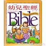 Ear Read Bib Chi/Eng Par/Mountainw, Zondervan Publishing Staff, 9628169025
