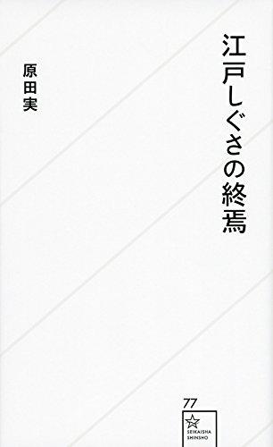江戸しぐさの終焉 (星海社新書)