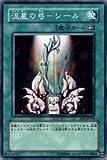 【遊戯王シングルカード】 《エキスパート・エディション1》 流星の弓-シール ノーマル ee1-jp195