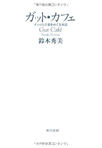 ガット・カフェ―チェロと音楽をめぐる対話