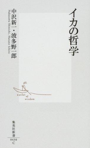 Philosophy of squid (Shueisha Shinsho 0430) (2008) ISBN: 4087204308 [Japanese Import] pdf epub