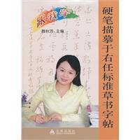 Standard Cursive Hand Copybook By Yu Youren In Hard-pen Depict (Chinese Edition)