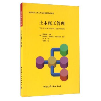 Download Civil engineering construction management (suitable for civil engineering undergraduate. vocational college students use)(Chinese Edition) ebook