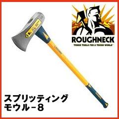 Amazon | 薪割り斧 ROUGHNECK(ラ...