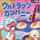 Ultraman Company (Ultraman Wonderful World pocket picture book) (1996) ISBN: 4097322230 [Japanese Import]