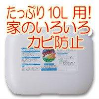 【防カビ剤】カビ防止スプレー STOPザカビ 10L用(畳、絨毯、カーテン等浸透性のある素材向け) B004U8KHGA