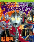 Ultraman Tiga & Ultraman Dyna Ultraman Gaia ultra Encyclopedia (TV Magazine Deluxe) (1999) ISBN: 4063044408 [Japanese Import]