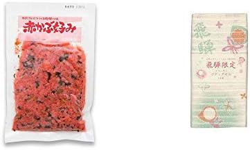 [2点セット] 赤かぶ好み(150g)・(飛騨限定)さるぼぼ コラーゲンボディタオル【ベージュ】(綿100%)