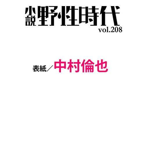 小説 野性時代 2021年 3月号 表紙画像