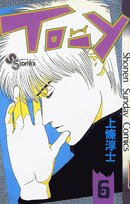 トーイ 6 (少年サンデーコミックス)