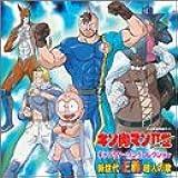 キン肉マンII世 キャラクターソング・コレクション