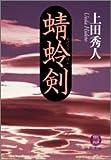 蜻蛉剣 (徳間文庫)