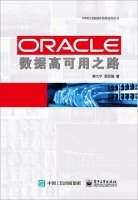 ORACLE data availability of the road(Chinese Edition) pdf epub