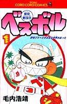 Exciting baseball Besuboru Bow (1) (ladybug Comics) (2004) ISBN: 409143181X [Japanese Import]