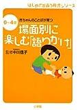 場面別に楽しむ「語りかけ」―0~4歳赤ちゃんのことばが育つ (はじめて出会う育児シリーズ)