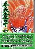手天童子 (2) (講談社漫画文庫)