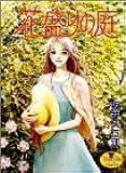 花盛りの庭 (YOUNG YOUコミックス)