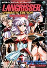 Langrisser dramatic edition <strongest Strategy Guide> - Sega Saturn (Wonder Life Special) (1998) ISBN: 4091026214 [Japanese Import]