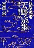 棋聖忍者・天野宗歩 1 冨士見の王将 (集英社文庫)