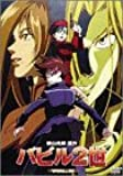 バビル2世 Vol.5 [DVD]