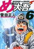 め組の大吾 (6) (小学館文庫)