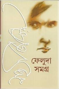 series ray books by satyajit feluda