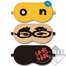 一番くじ 水曜どうでしょう 対決列島 E賞 アイマスク 全3種 セット   B015SIV2M8