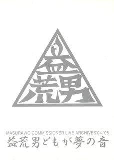 Live Archive 04-05 益荒男どもが夢の音