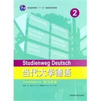 Download University of contemporary German practice manual -2(Chinese Edition) pdf