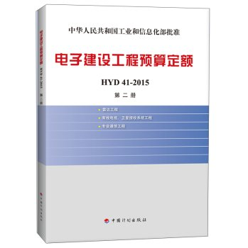 Download Electronic construction project budget quota HYD 41-2015 (Volume II)(Chinese Edition) pdf epub