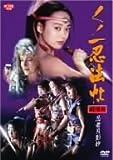 くノ一忍法帖 劇場版 忍者月影抄 [DVD]