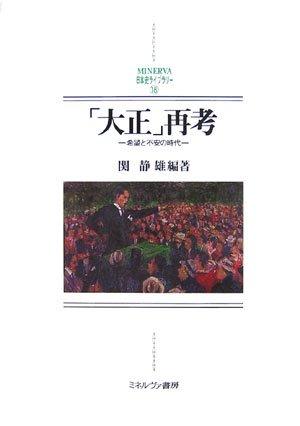 「大正」再考―希望と不安の時代 (MINERVA日本史ライブラリー)