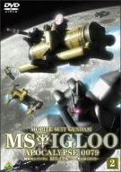 機動戦士ガンダム MS IGLOO -黙示録0079- 第2巻「光芒の峠を越えろ」