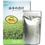 山本の青汁 60g入お徳用パック(アルミ袋:箱入)