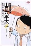 総務部総務課 山口六平太: 脱「村木の法則」 (36) (ビッグコミックス)