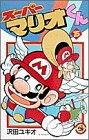 Super Mario-kun (15) (Colo Dragon Comics) (1996) ISBN: 4091422454 [Japanese Import]